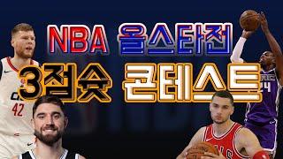 (갓투자) 2020 NBA 올스타전 3점슛 콘테스트 (…
