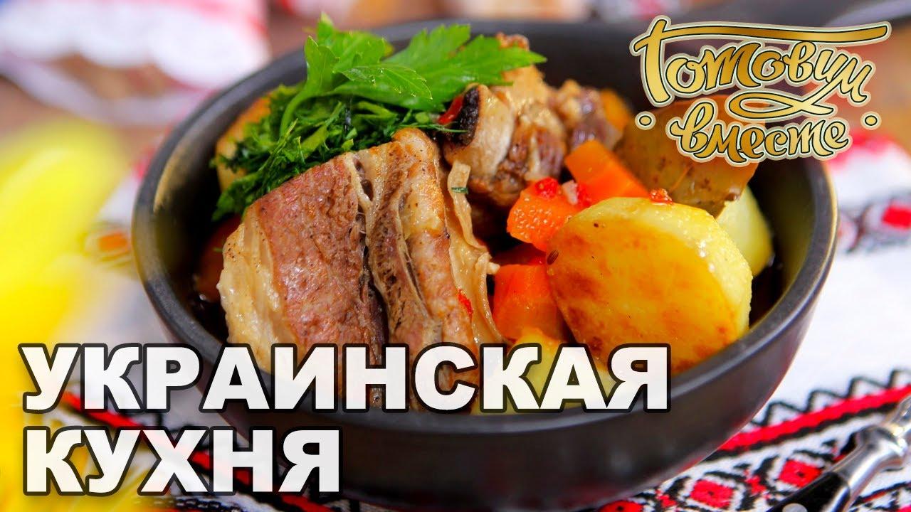 Готовим вместе от 30.06.2020 Украинская кухня