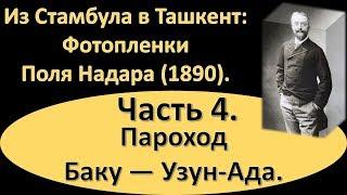 Пароход Баку — Узун-Ада | Из Стамбула в Ташкент: Фотопленки Поля Надара (1890). Часть 4
