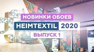 Обои. Новинки 2020 года, обзор с выставки Heimtextil. Часть 1