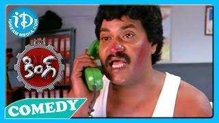 King Movie - Sunil, Nagarjuna Comedy Scene