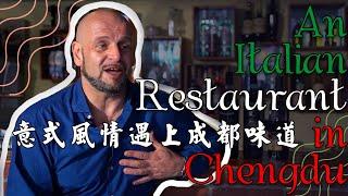 """在美食之都——成都经营一家正宗意大利餐厅,是""""压力山大""""还是""""如鱼得水""""? Chengdu Plus"""