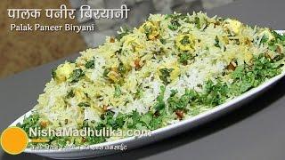 Palak Paneer Biryani Recipe