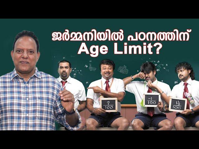 Age Limit for Study & Job in Germany? ജർമ്മനിയിൽ പഠനം, ജോലി Age Limit?- Jose Thottakara