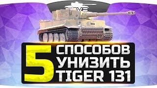 Пять способов унизить Tiger 131