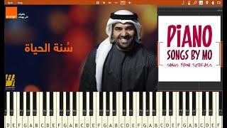 تعليم عزف اعلان اورنچ رمضان 2020 حسين الجسمي - سنة الحياة بيانو