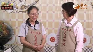 洪孟-醋酸川耳&紅燒烤麩【天廚妙供11】| WXTV唯心電視台