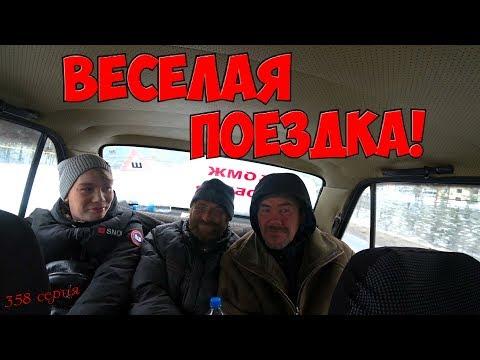 ВЕСЕЛАЯ ПОЕЗДКА / ПУТЕШЕСТВИЕ БОМЖИКОВ / 358 серия (18+)