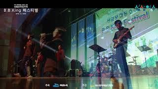 생활문화동호회 B.B.King Festival