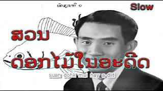 ສວນດອກໄມ້ໃນອະດີດ  :  ຄຳເຕີມ ຊານຸບານ  -  Khamteum SANOUBANE (VO) ເພັງລາວ ເພງລາວ เพลงลาว lao song