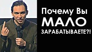 ПОЧЕМУ ВЫ МАЛО ЗАРАБАТЫВАЕТЕ?! ВОТ ИСТИННАЯ ПРИЧИНА!!! | Петр Осипов. Бизнес Молодость