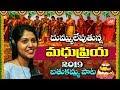 Madhu Priya Latest Song | Bathukamma Songs 2019 | Madhupriya Telangana Songs | YOYO TV Music