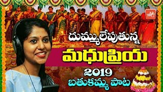 Madhu Priya Latest Song | Bathukamma Songs 2019 | Madhupriya Telangana Songs | YOYO TV Music