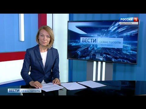 Вести Севастополь. События недели 28.07.2019