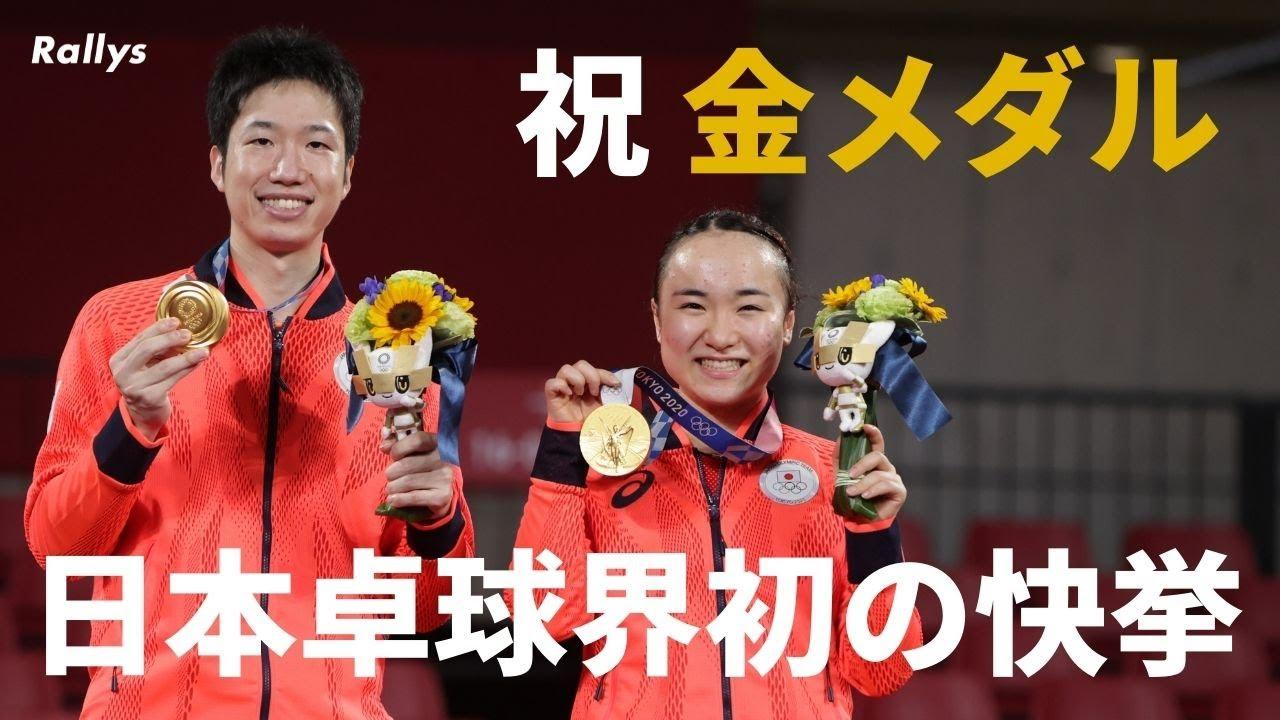 【祝!金メダル】水谷隼/伊藤美誠、日本卓球界初の金メダル獲得 日本卓球史に残る新たな偉業【感動をありがとう】
