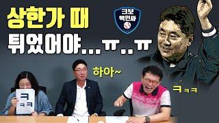 [레전드 토크②] 84신인왕 윤석환이 보는 #롯데 살리는 법#코치 생존법#안지만 구위