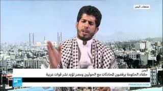 """اليمن - رضوان الحيمي : """" من يقاتل مع العدوان السعودي هو مرتزق"""""""