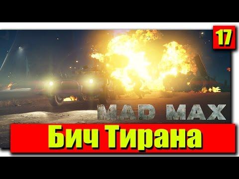 Прохождение Mad Max (Безумный Макс): Серия №17 - Бич Тирана