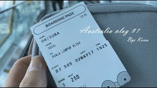 호주 유학생 Vlog #1| 출국 - 도착 - 적응기.