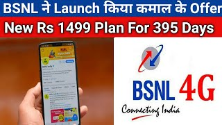 BSNL Great Offer | BSNL Launched Rs 1499 Plan For 395 Days