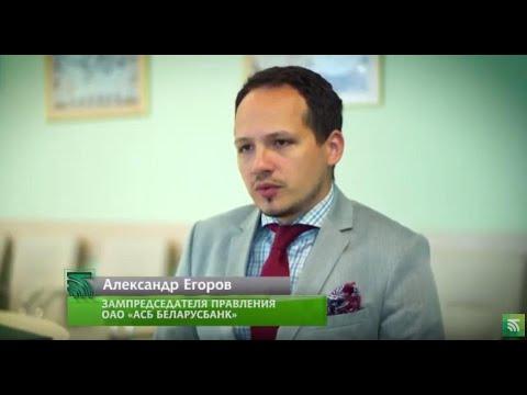 Интервью заместителя председателя правления Беларусбанка Александра Егорова телеканалу «Беларусь 1».