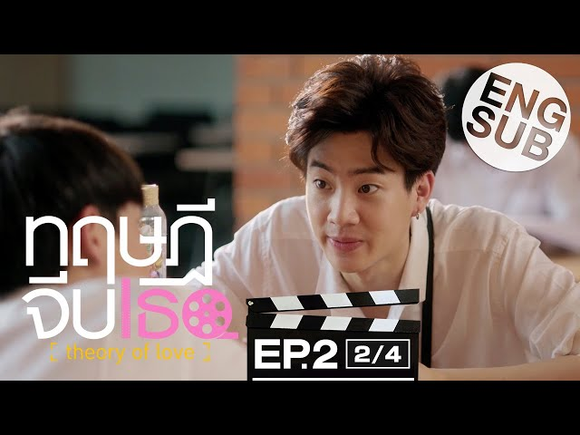 [Eng Sub] ทฤษฎีจีบเธอ Theory of Love   EP.2 [2/4]