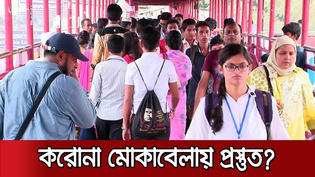করোনা মোকাবেলায় প্রশাসনের প্রস্তুতি নিয়ে প্রশ্ন | Jamuna TV
