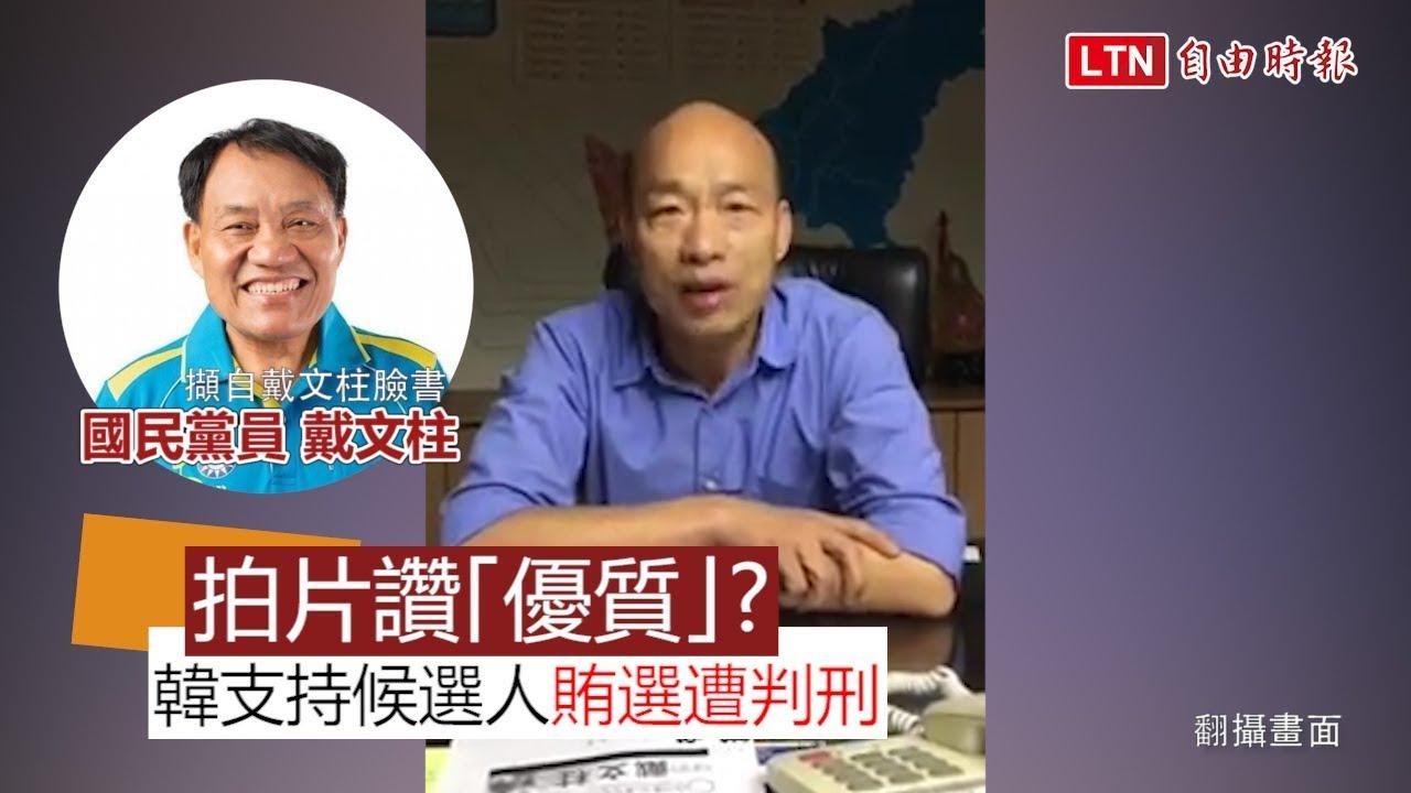 韓國瑜拍片讚「優質」!戴文柱選議員落選 還賄選判刑… - YouTube