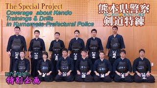 【必見‼】LET'S KENDO特別企画【熊本県警察剣道特練・潜入取材&基本打ち講座】