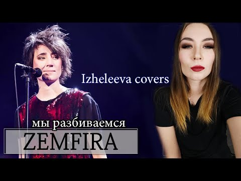 Рок певица | Земфира - Мы разбиваемся | Izheleeva Covers