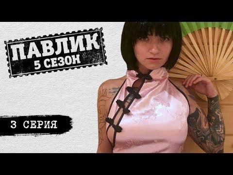 ПАВЛИК 5 сезон 3 серия