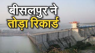 Bisalpur Dam Water Level Today 2019 monsoon Weather  बीसलपुर ने तोड़ा पिछले साल का रिकार्ड...