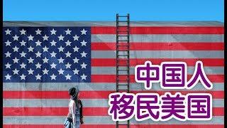 很多中国人由于工作、教育、生活环境等问题希望能够移民美国。那么,中...