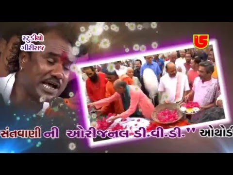 Ramdas Gondaliya Asadhi Bij Parabdham Lokdayro Bhajan Santvani - 1