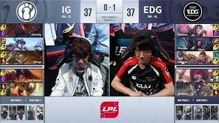 【LPL夏季賽】第3週 IG vs EDG #2