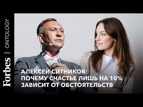 Алексей Ситников: почему счастье лишь на 10{500af05db4a924868a4aa1bc625b6a2b560afd2d2c08079532ff13e94bd9a251} зависит от обстоятельств
