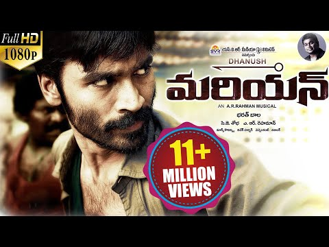 Mariyan (Maryan) Latest Telugu Full Movie...