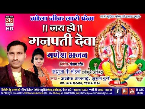 अशोक-राजवाड़े,-सुमन-कुर्रे-|-ganesh-bhajan-|-जय-हो-गनपती-देवा-|-jay-ho-ganpati-deva-|-sb