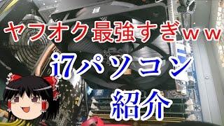 [ゆっくりPC紹介] ヤフオクで落としたジャンクなi7PCでマインクラフト動作検証! thumbnail