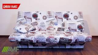 """Диван кровать Ньюс механизм """"клик кляк"""" Travel с двумя подушками. Обзор дивана от amf.com.ua"""