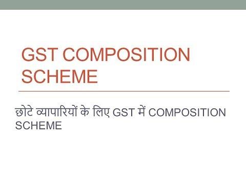 छोटे व्यापारियों के लिए GST में COMPOSITION SCHEME | GST composition scheme in hindi|