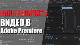 Как увеличить видео в Адоб Премьер Про