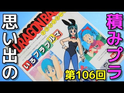 106 イロプラドラゴンボールシリーズNo.3 いろプラ ブルマ  『DRAGONBALL 《ドラゴンボール》』