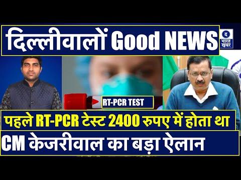 GOOD NEWS | जानिए अब RT-PCR Test के लिए कितने पैसे देने होंगे | CM Kejriwal ने घटाए दाम | Corona