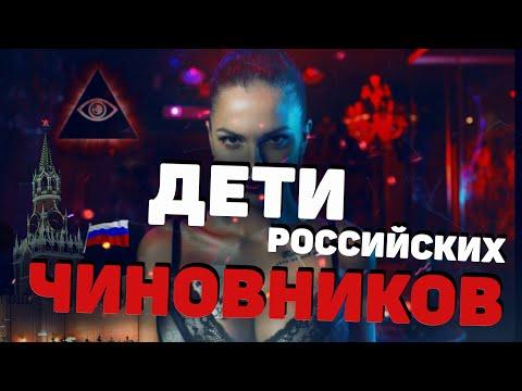 Дети российских чиновников 2019. Золотая молодежь.