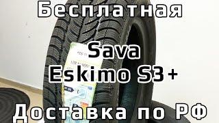 Шины Sava Eskimo S3+ Обзор
