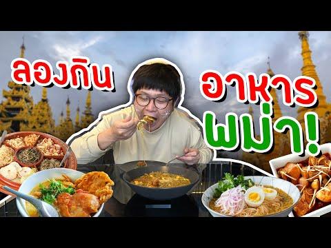 ลองกินอาหารพม่าครั้งแรกในชีวิต!! จะรอดหรือไม่??