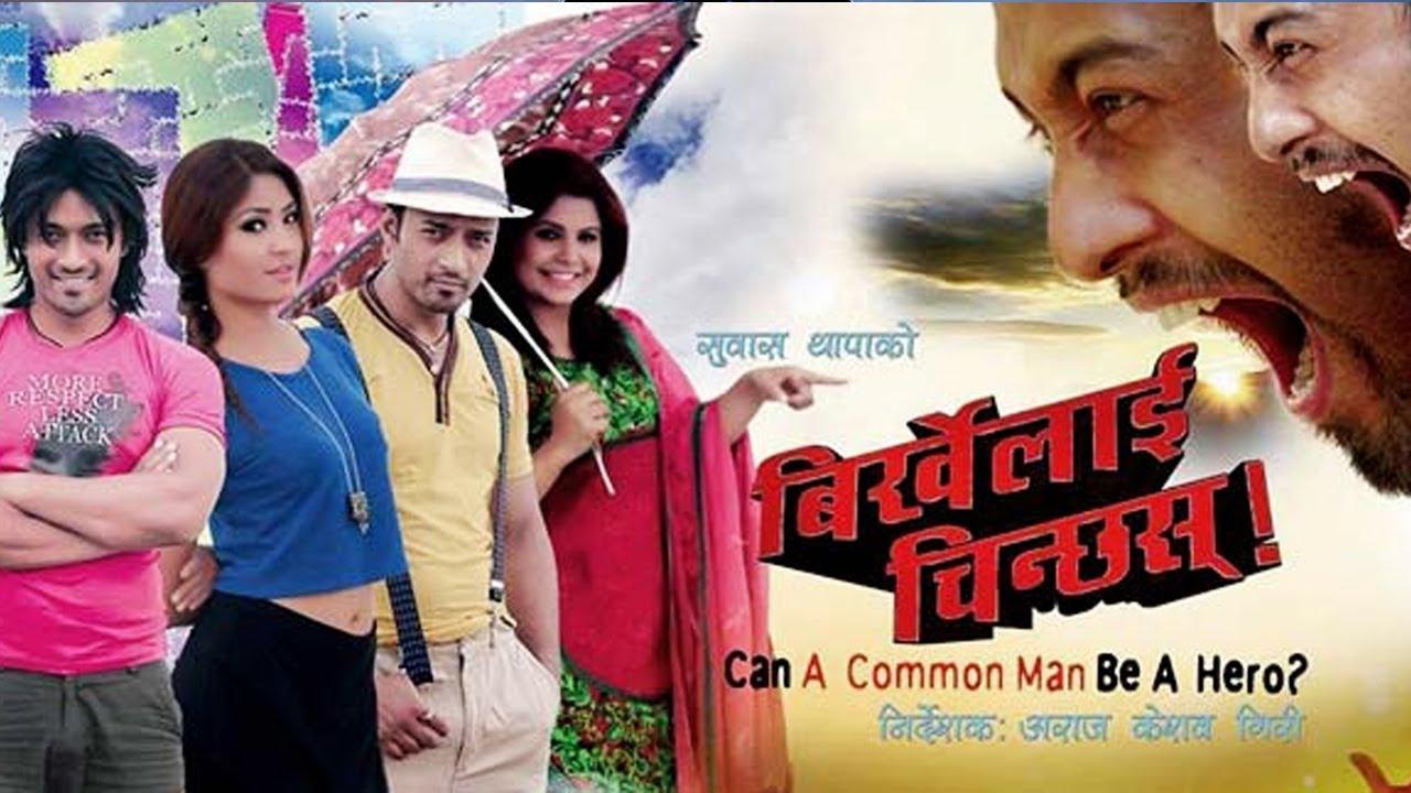 New Nepali Full Movie | Birkhelai Chinchhas | Subash Thapa, Binita Khadka, Aayusha Rai