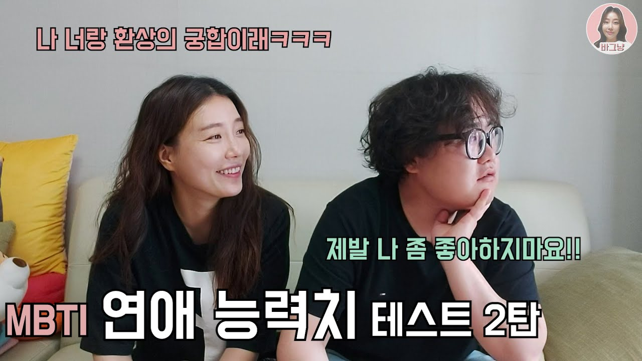 [바그냥 x 홍현호] 우리의 연애 성향! MBTI 궁합이 맞다면?? 2탄 찐고백! 10번이상 차임..ㅋㅋ (ft. 나쁜남자 주의)