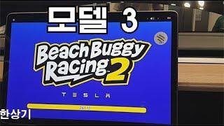 테슬라 모델 3의 레이싱 게임 체험 - 2019.08.16